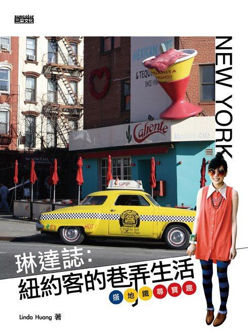 《琳達誌:紐約客的巷弄生活》。圖/三采文化