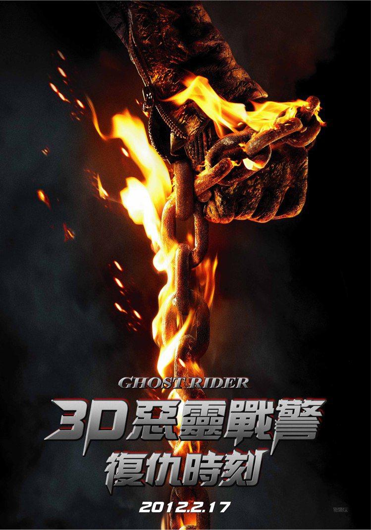 《3D惡靈戰警:復仇時刻》電影海報。圖/威視電影