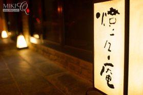 燈燈庵 日式美學 X 創意懷石料理