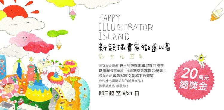 第二屆新銳插畫家徵選比賽--歡樂插畫島。圖/默默文創提供