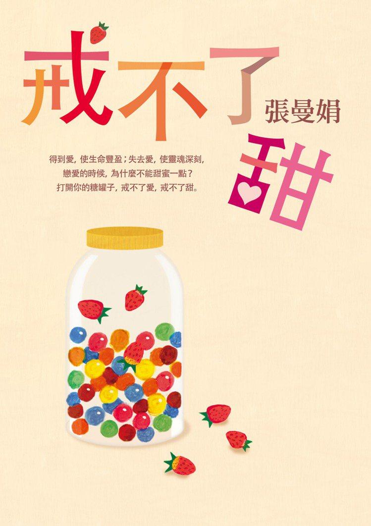 張曼娟新書《戒不了甜》。圖/皇冠文化