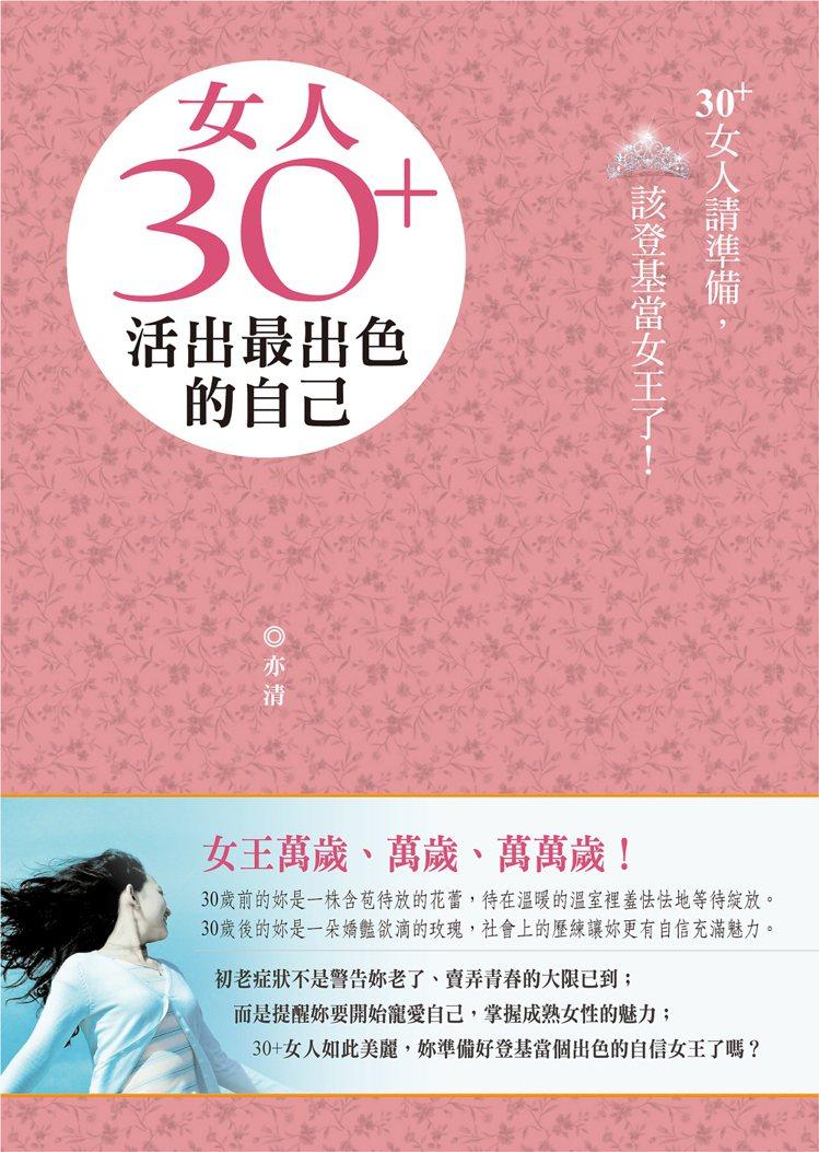 《女人30+,活出最出色的自己》。圖/大都會文化提供