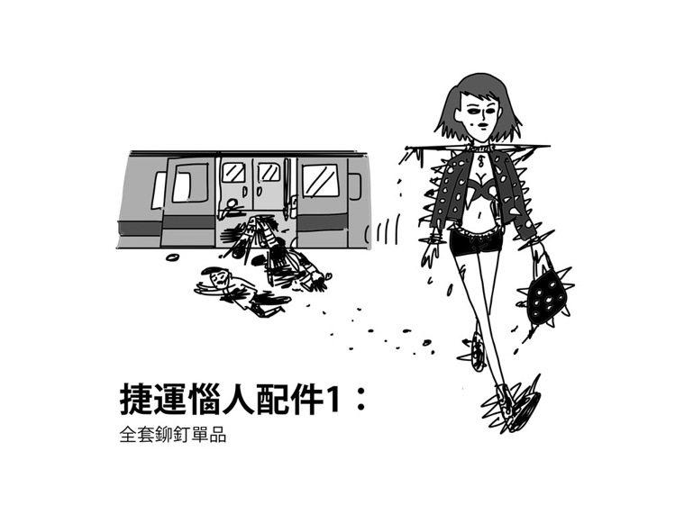 捷運惱人造型--1.鉚釘單品。圖/cherng繪
