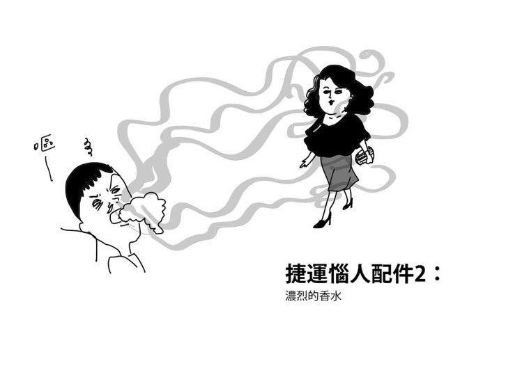捷運惱人造型--2.超濃香水。圖/cherng繪