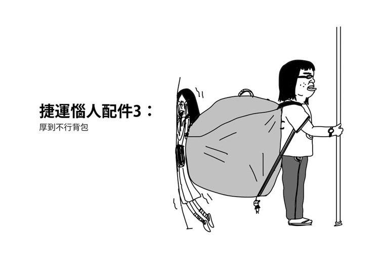 捷運惱人造型--3.超厚背包。圖/cherng繪