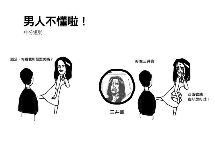 1.男人不懂的髮型。圖/Cherng繪