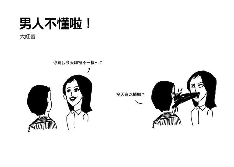 3.男人不懂的妝容。圖/Cherng繪
