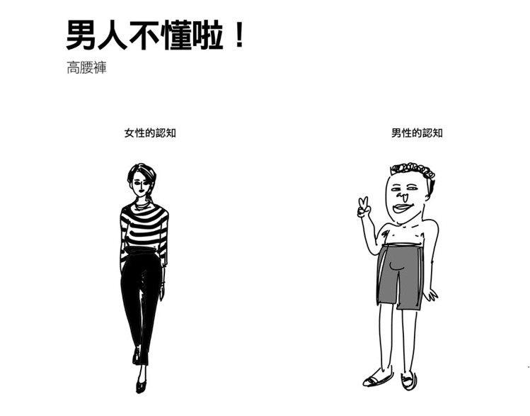 4.男人不懂的高腰褲。圖/Cherng繪