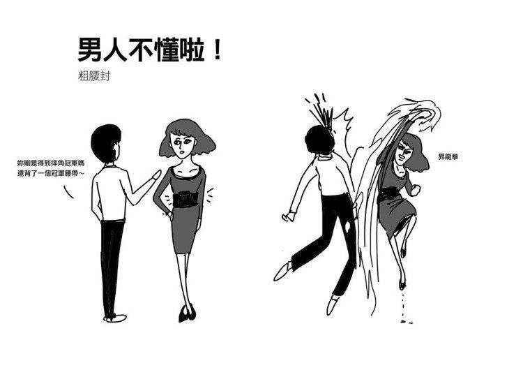 5.男人不懂的粗腰封。圖/Cherng繪