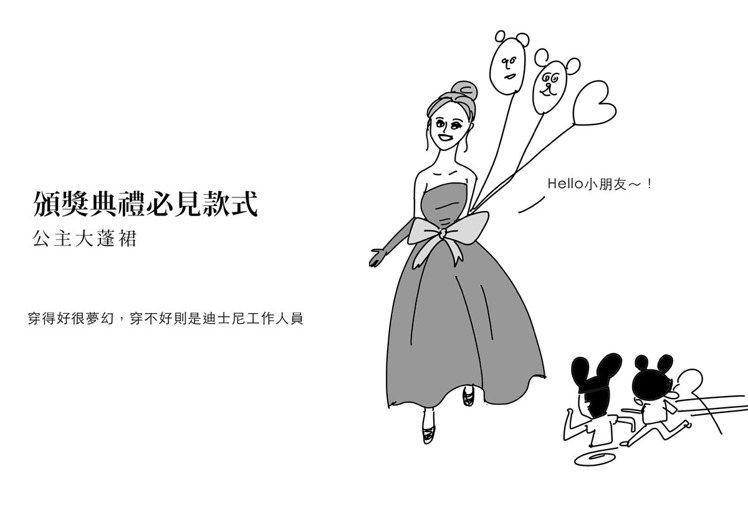 頒獎典禮紅毯之必見造型:公主大蓬裙。圖/cherng繪