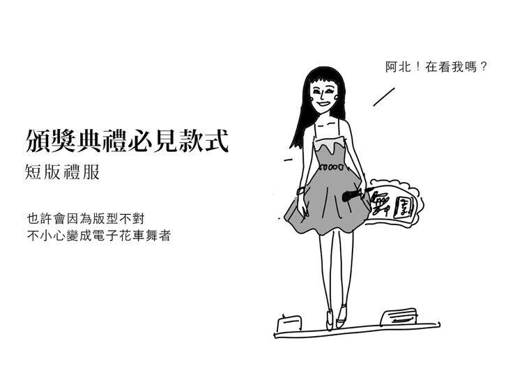 頒獎典禮紅毯之必見造型:短版禮服。圖/cherng繪