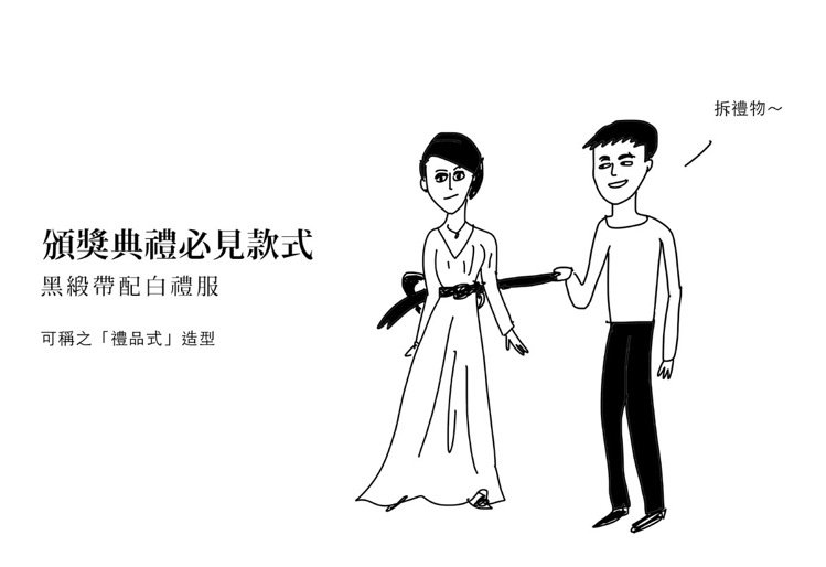 頒獎典禮紅毯之必見造型:黑緞帶腰飾配白禮服。圖/cherng繪