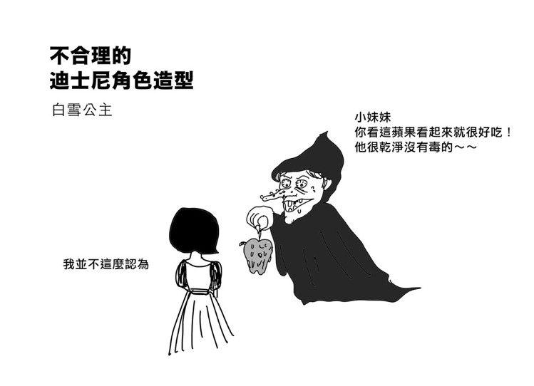 不合理的迪士尼人物造型--白雪公主的巫婆造型:白雪公主的巫婆變成賣蘋果的老婆婆後...