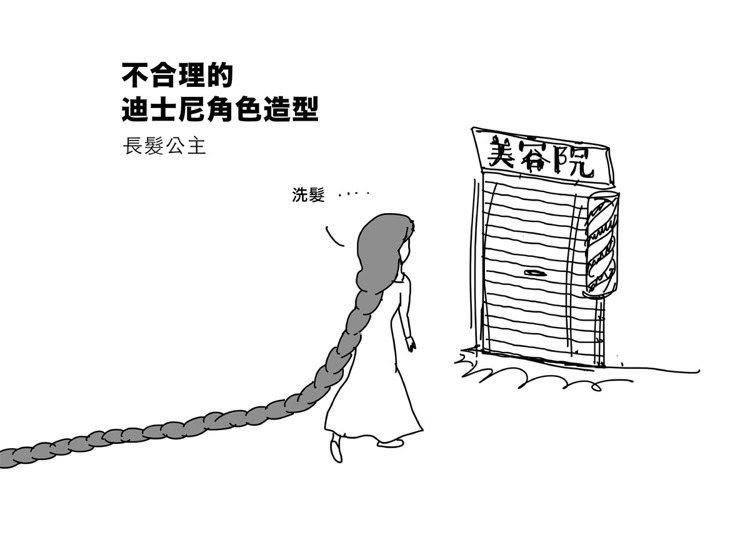 不合理的迪士尼人物造型--長髮公主的頭髮:她的頭髮長度真的不是普通的長,所以處理...