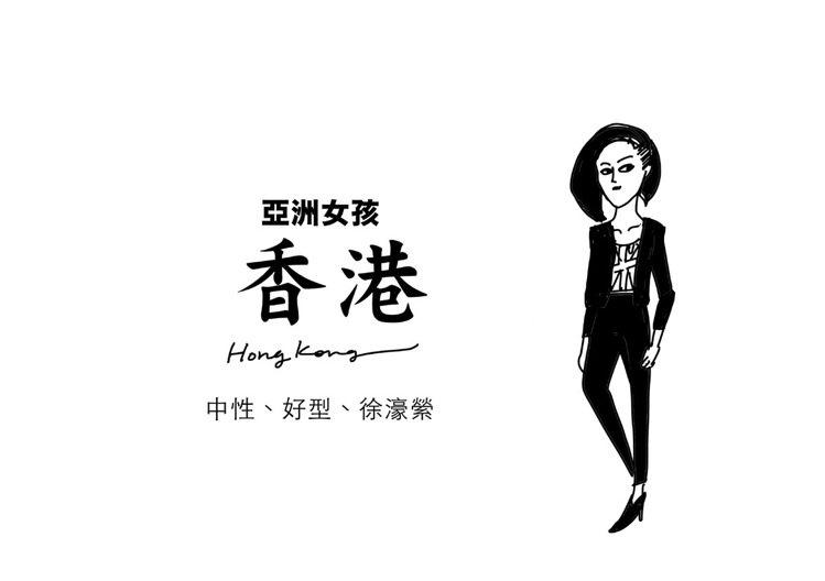 1.香港:如果說香港女生是亞洲最有型的族群,相信許多人都會舉雙手同意吧!這點從港...