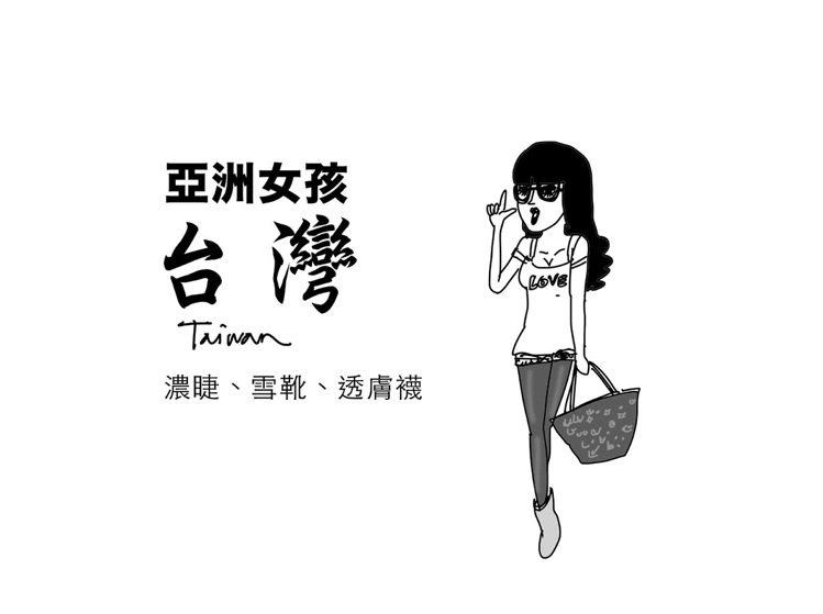 5.台灣:台灣女生近年來其實越來越敢穿,在街上不時能發現敢嘗試各種風格造型的人。...