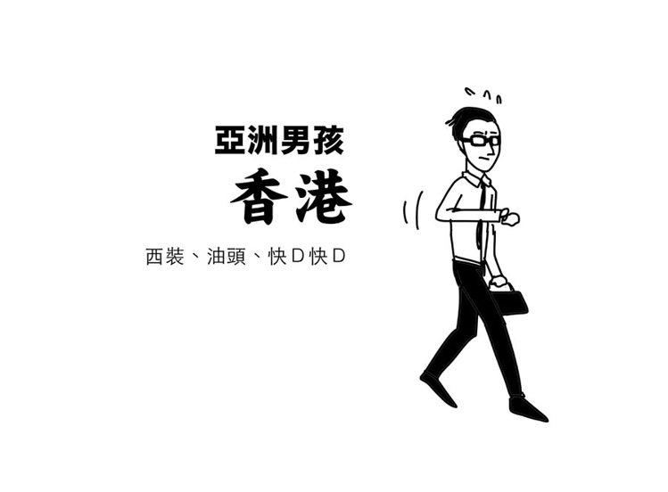 1.香港:香港男生的造型向來非常大膽,其中髮型為一大重點,想知道時尚圈當季流行什...