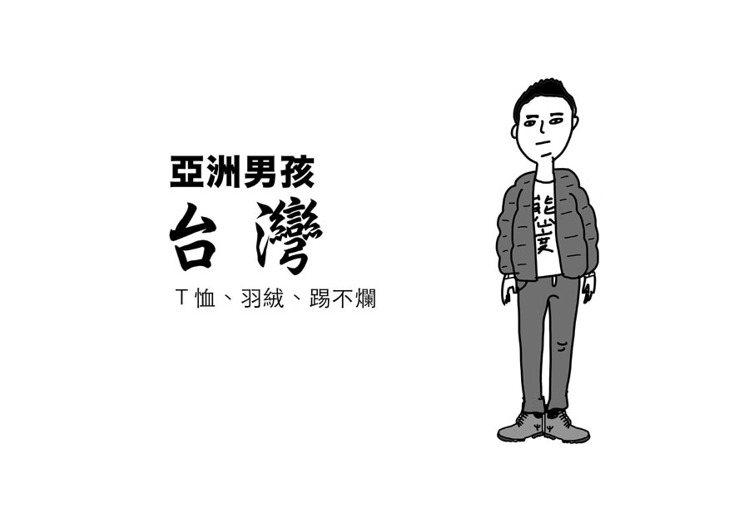 5.台灣:台灣男生穿衣服比較講究功能性,比如說保暖,所以以冬天來說,羽絨外套幾乎...