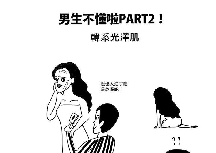 3.韓系光澤肌。圖/Cherng繪
