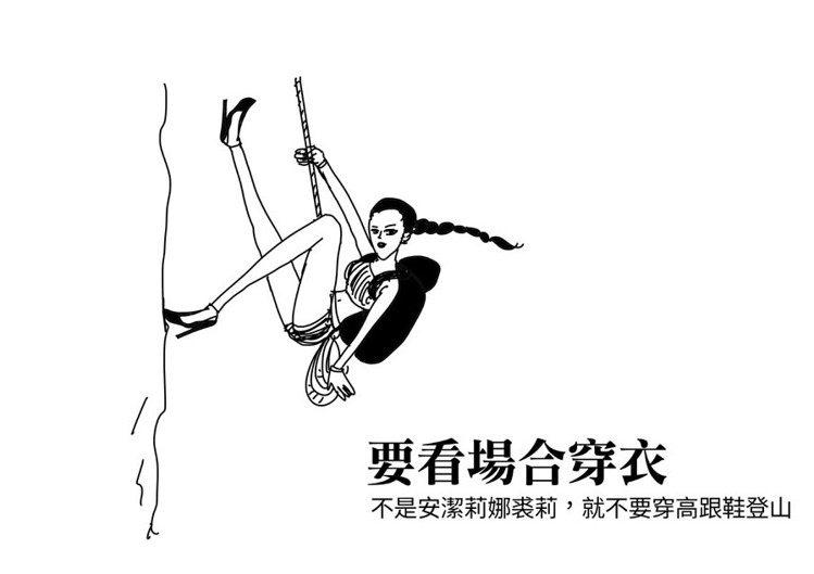 請不要這麼做:爬山穿高跟鞋。圖/Cherng繪