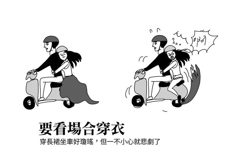 請不要這麼做:穿長裙坐機車或腳踏車後座。圖/Cherng繪