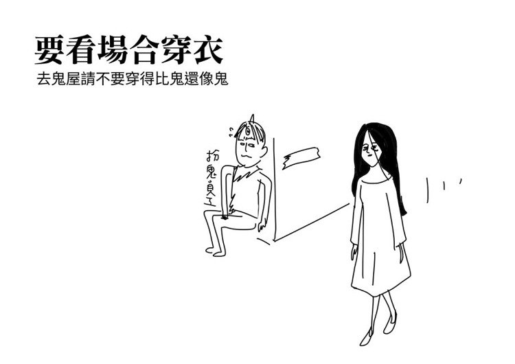 請不要這麼做:穿全身白去鬼屋。圖/Cherng繪