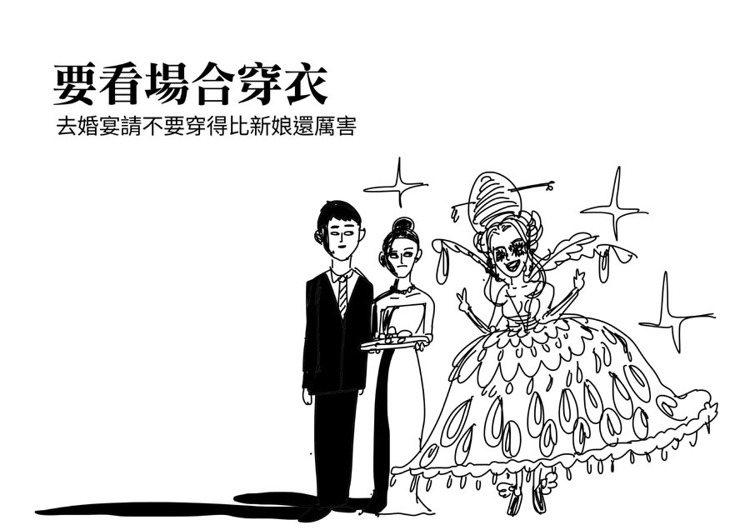 請不要這麼做:穿得極為隆重去參加別人的婚禮。圖/Cherng繪