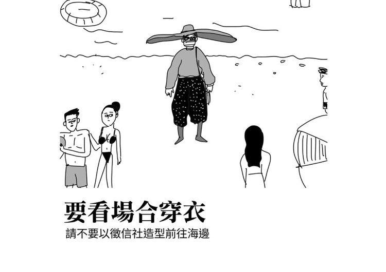 請不要這麼做:去海邊又怕曬。圖/Cherng繪