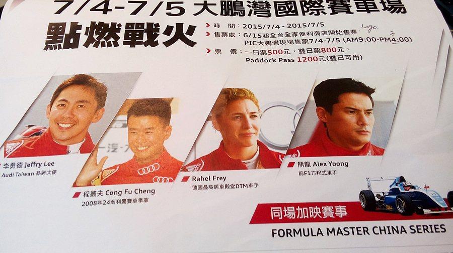 R8 LMS Cup亞洲巡迴賽台灣站將有李勇德和瑞士女性賽車手Rahel Fre...