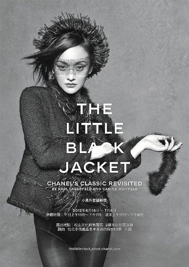 香奈兒黑色小外套攝影展6月16日來台展出,圖為周迅形象照。圖/CHANEL提供