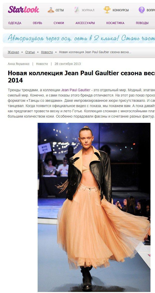 Jean Paul Gaultier使用白色和裸色調打造騎士風格,並以波浪與層次...