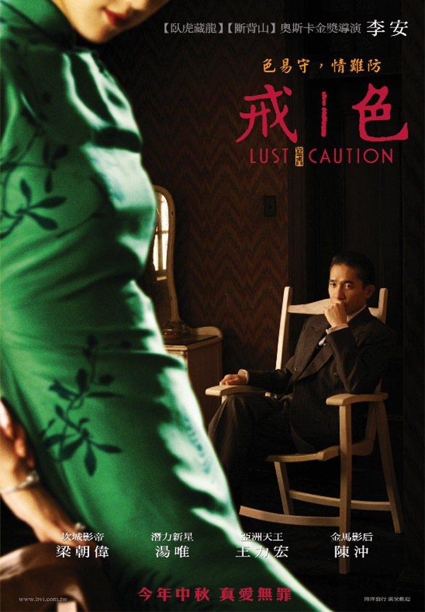 據影迷統計,王佳芝前後換穿的旗袍高達27件,對觀眾來說,這是電影對那個年代貴婦最...