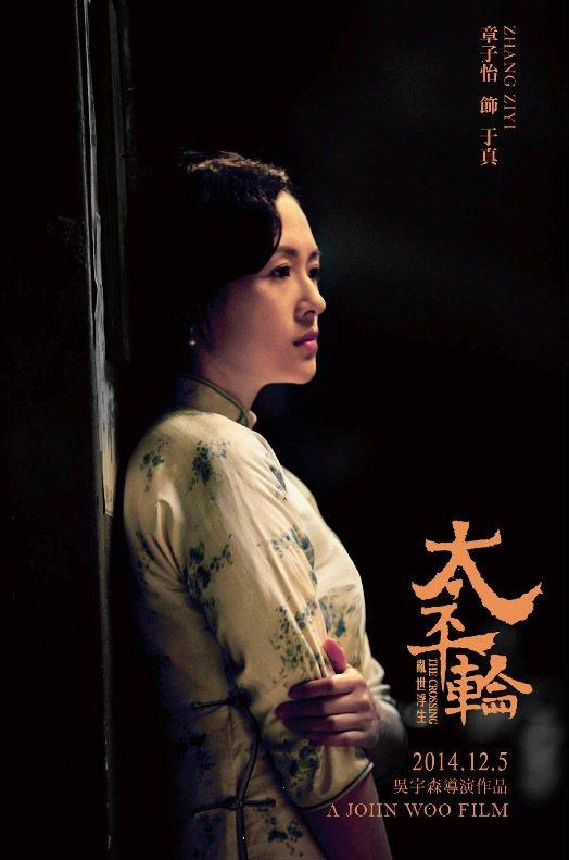 吳宇森導演的新片《太平輪》故事背景定在國共內戰的1940年代,劇中人物的造型更是...