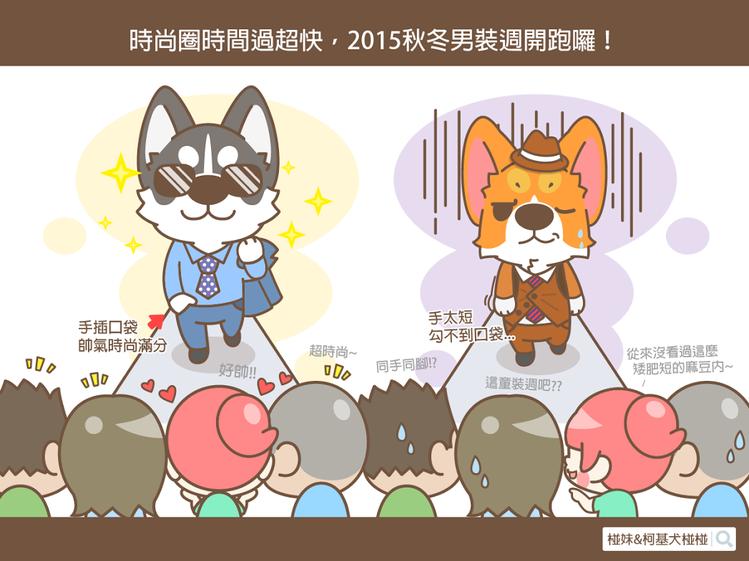 椪妹&柯基犬椪椪演繹秋冬男裝周...圖/椪妹&柯基犬椪椪繪