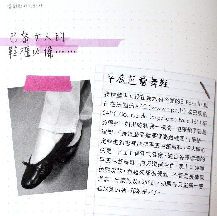 如果你只能選一雙鞋來買的話,平底芭蕾舞鞋是首選。圖/積木文化