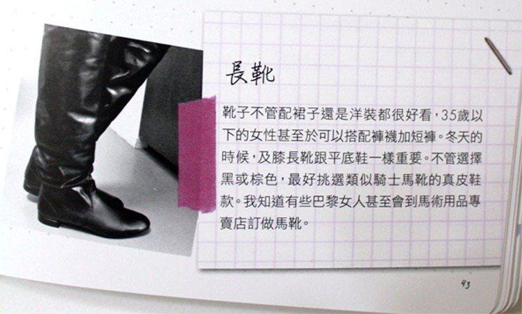 靴子不管配裙子還是洋裝都很好看。圖/積木文化