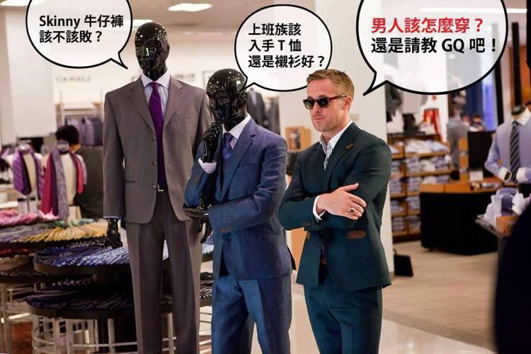 什麼造型才叫時尚,或是怎麼穿才是人人點頭的自我風格,讓袁青來告訴你。圖/GQ提供
