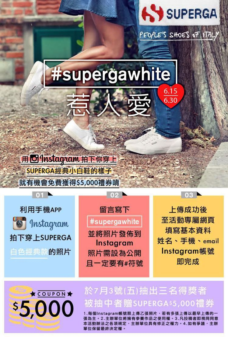 SUPERGA推出「SUPERGA White 惹人愛」活動,準備5000元禮券...