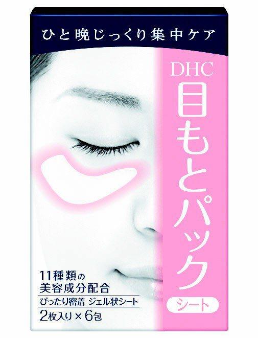 DHC水嫩細緻眼膜370元。圖/DHC提供