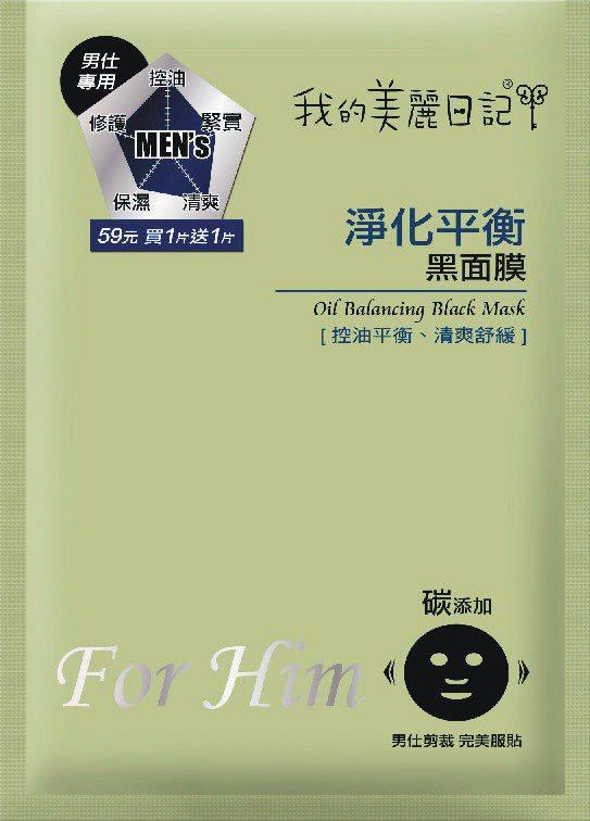 我的美麗日記淨化平衡黑面膜。圖/我的美麗日記提供