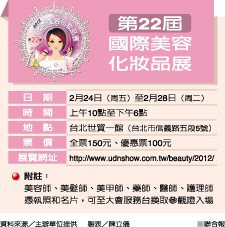 第22屆國際美容化妝品展資料來源/主辦單位提供,製表/陳立儀