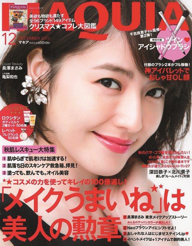 日本困擾顏代表長澤雅美。圖/大美人提供