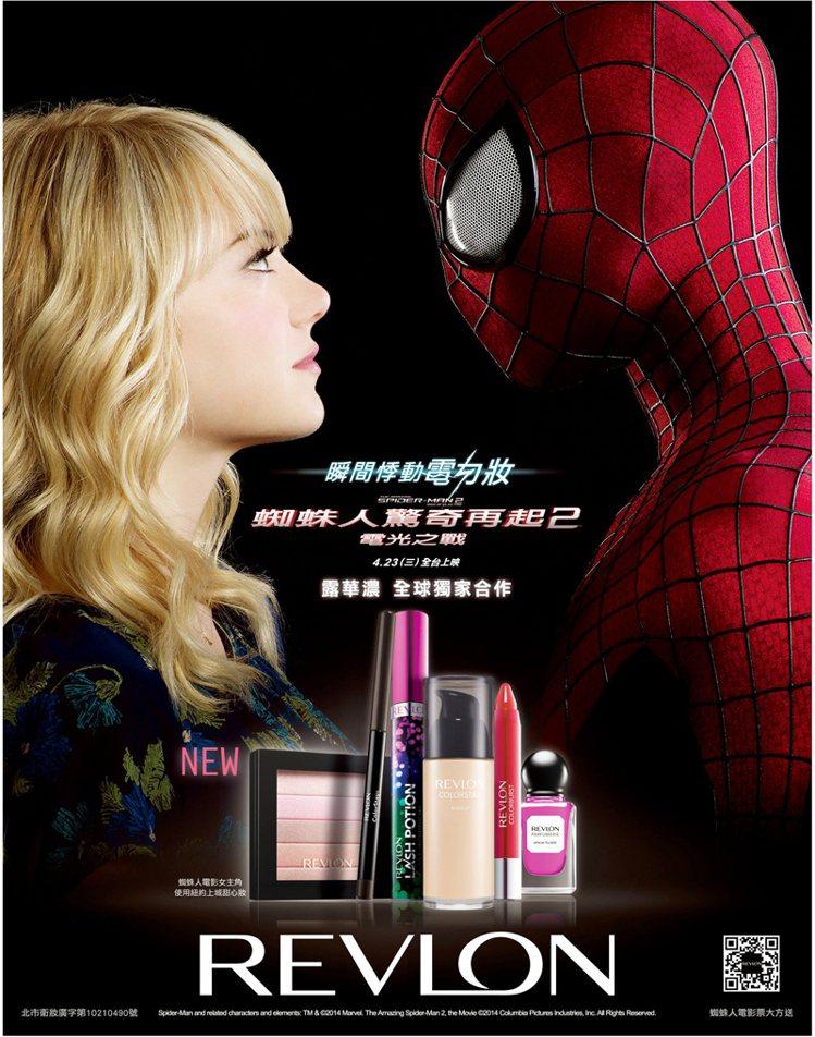 露華濃與「蜘蛛人驚奇再起2:電光之戰」艾瑪史東合作打造兩款妝容,其中色澤飽和的指...