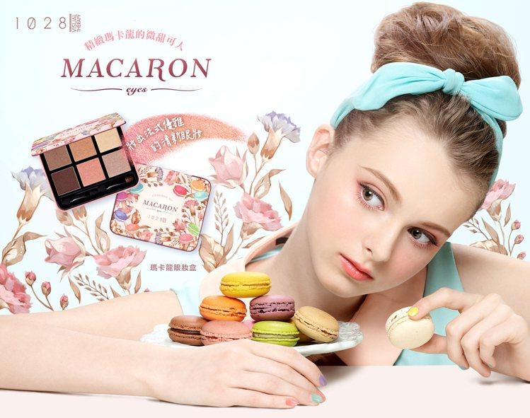 1028瑪卡龍眼妝盒要帶來法式清新妝感。圖/1028提供