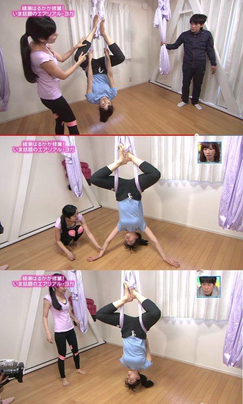 擁有F奶的日本女星綾瀨遙最近在日本電視節目中嘗試飛天瑜珈,該節目安排綾瀨遙與老師學習,雖然一開始進教室看到老師示範的時候綾瀨遙有些疑惑與驚訝,不過實際做起來,綾瀨遙倒是十分上手的感覺,還調皮的當起跳...