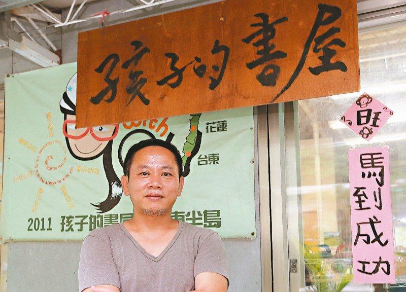 孩子的書屋理事長陳俊朗大家都叫他「陳爸」,他已經在台東知本地區創立多個書屋,提供...