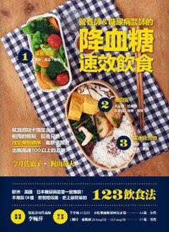 .書名:營養師&糖尿病醫師的降血糖速效飲食.作者:今井佐恵子(著)、梶山靜夫...