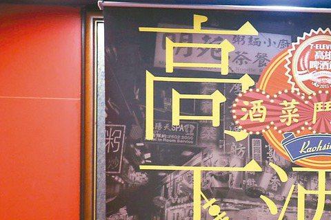 7-ELEVEN高雄啤酒節邁入第7年,除了精采的節目外,每年下酒菜攤位也是吸睛點,今年更擴大影響力,前進香港,舉行「香港、高雄跨國賽」。郭靜剛從尚比亞送愛返台,就以「啤酒節大使」身分,2帶領美食評審...