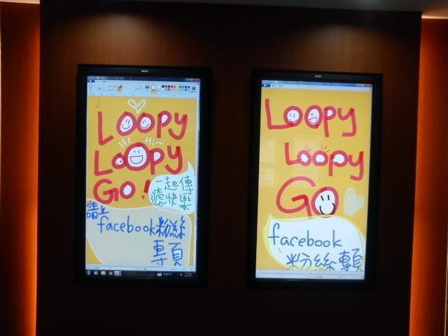 Loopy Loopy Go