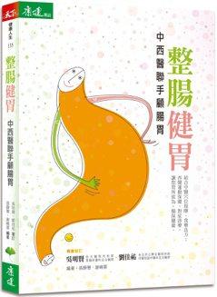 .書名:整腸健胃:中西醫聯手顧腸胃.作者:張靜慧、謝曉雲.出版社:天下雜...